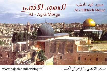 المسجد الاقصی - مسجد قبه الصخره - al agsa mosge - al sakhreh mosge - http://hajsaleh.mihanblog.ir