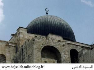 قدس - al-agsa-mosge- http://hajsaleh.mihanblog.ir