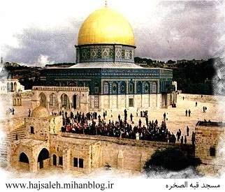 قبه الصخره  http://hajsaleh.mihanblog.ir
