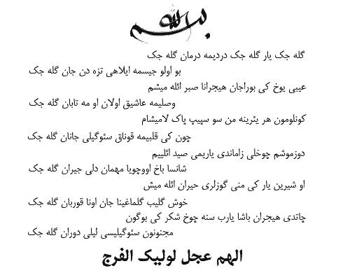 لیلی دوران گله جک -حاج صالح - http://newsee.ir